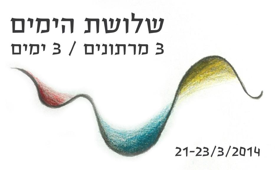 shloshet-logo-site